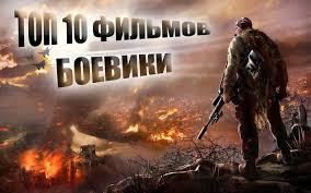 Топ 10 боевиков