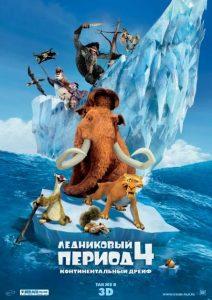 Обзор мультфильма «Ледниковый период 4: Континентальный дрейф»