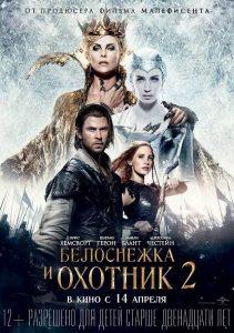Белоснежка и охотник 2 (2016) описание фильма
