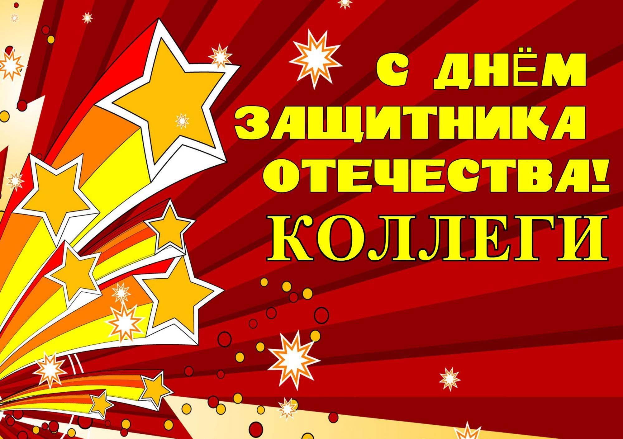 Поздравления с 23 февраля коллегам