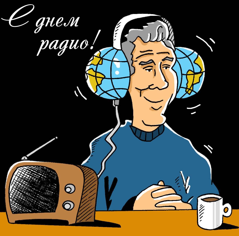 Всемирный день радио поздравления