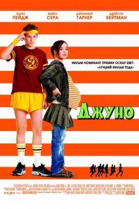 Обзор фильма «Джуно»