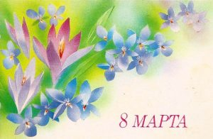 8 Марта: история праздника кратко