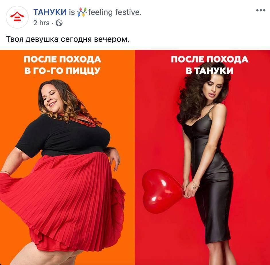 Скандальная реклама от «Тануки»