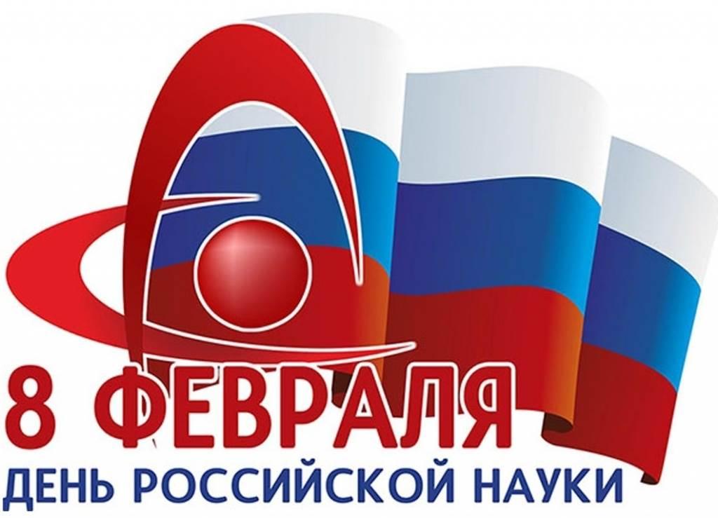 День российской науки поздравительные картинки