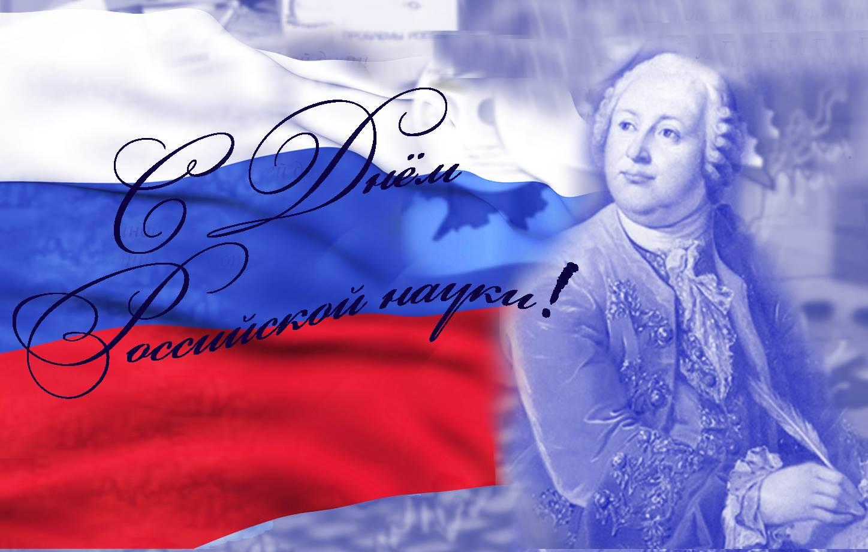День российской науки поздравительные картинки праздники