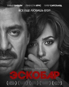 7 фактов о фильме «Эскобар»