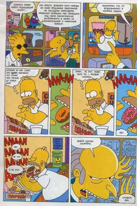 Читать Симпсоны комиксы
