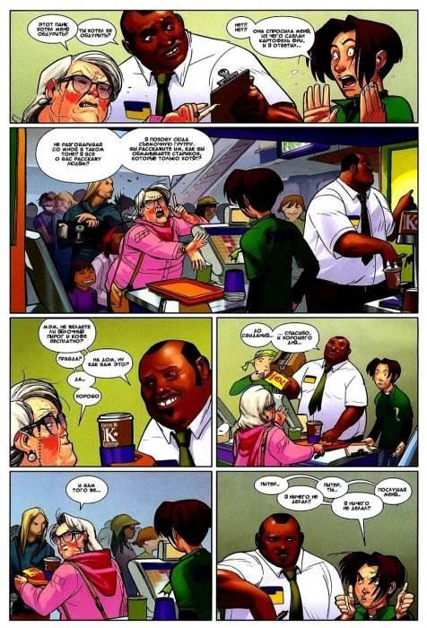 Современный Человек-Паук комикс читать онлайн