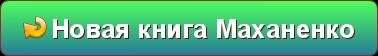 Маханенко В.М. Путь Шамана. Гамбит Картоса