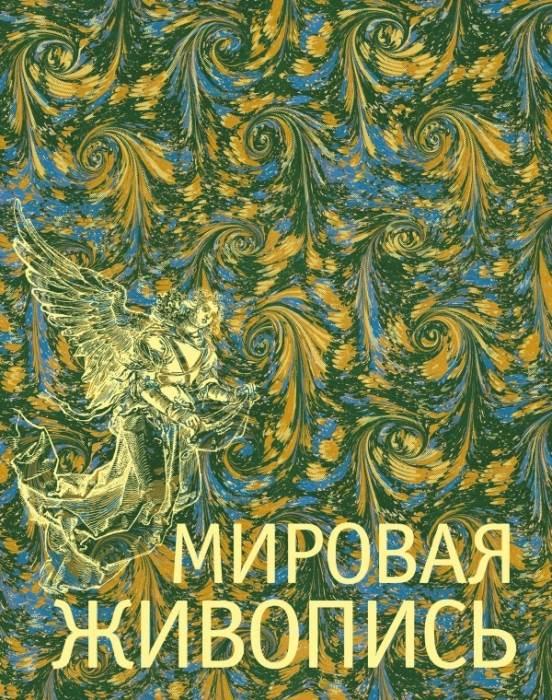 Книга Мировая живопись. Коллекционное издание