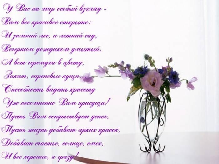 Поздравления с днем рождения женщине философия