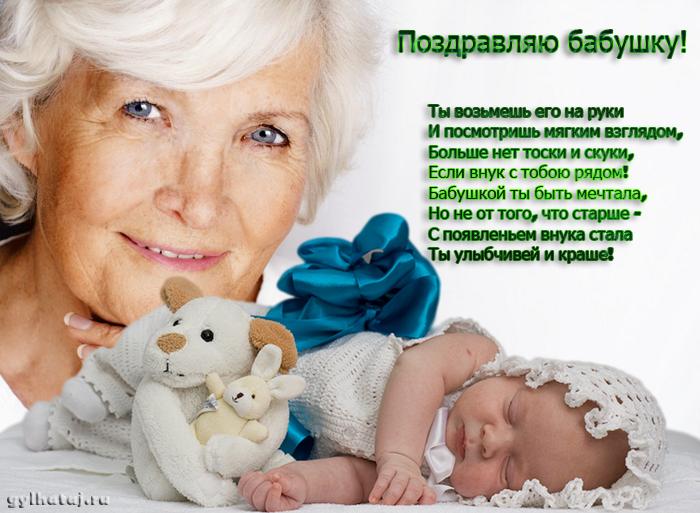 Картинка с поздравлением бабушки с днем рождения внучки