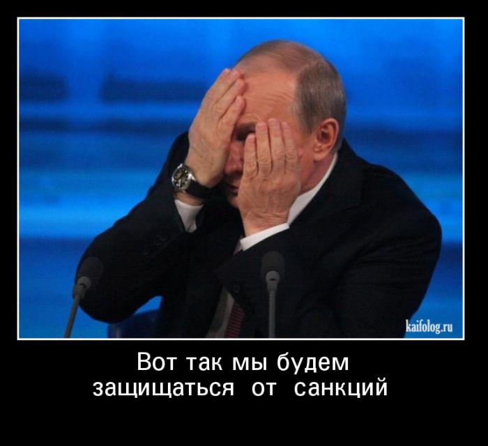 Демотиваторы россия и санкции