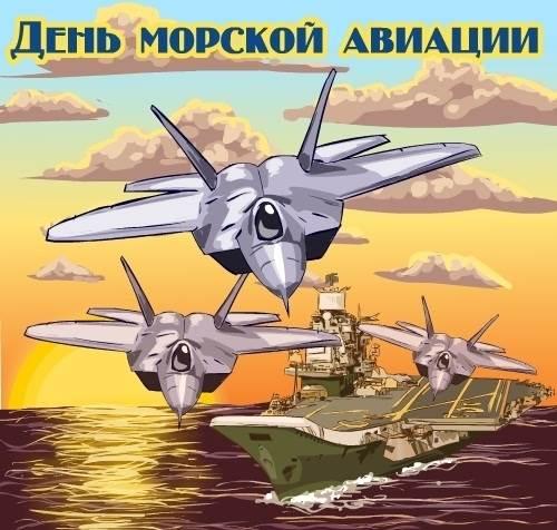Картинки с днем морской авиации, картинки