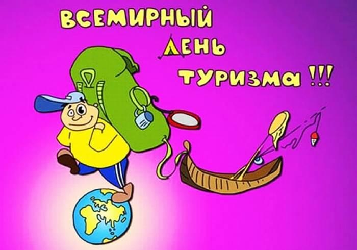Всемирный день туризма поздравления