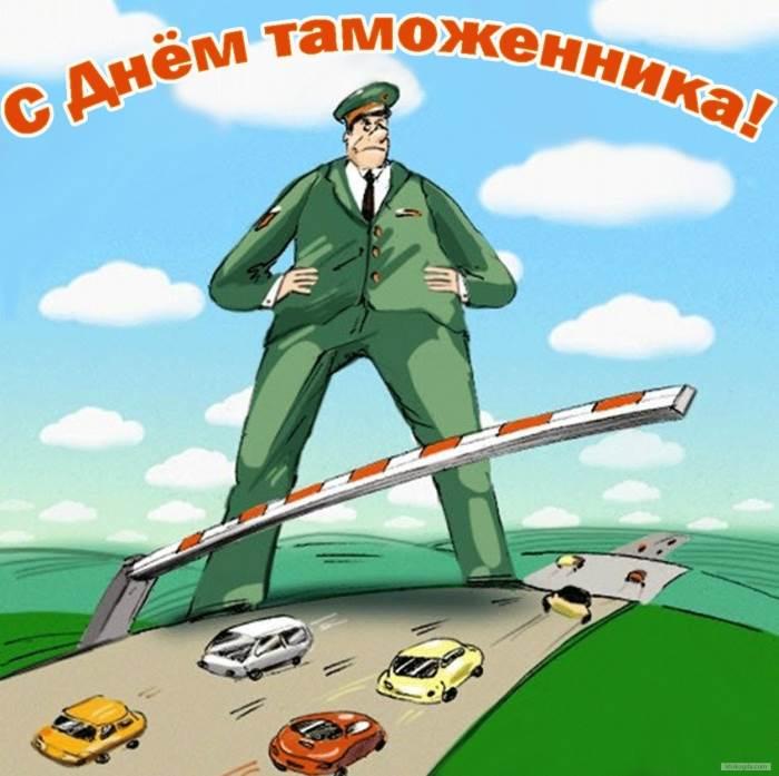 День таможенника российской федерации картинки прикольные