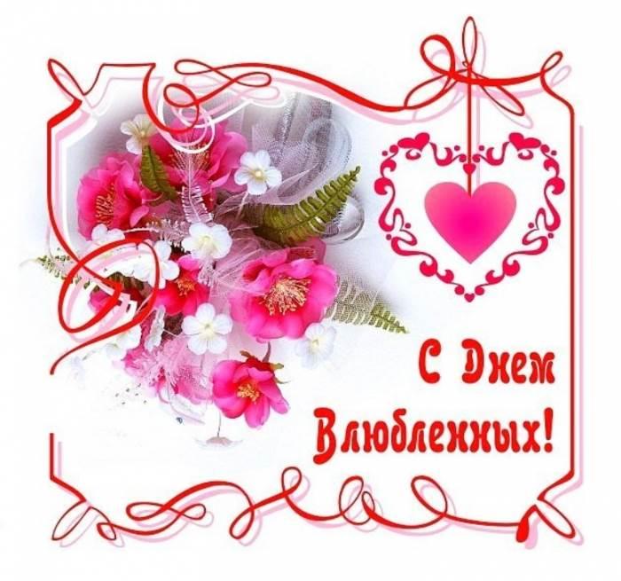 всем поздравления с днем святого валентина на работе эти