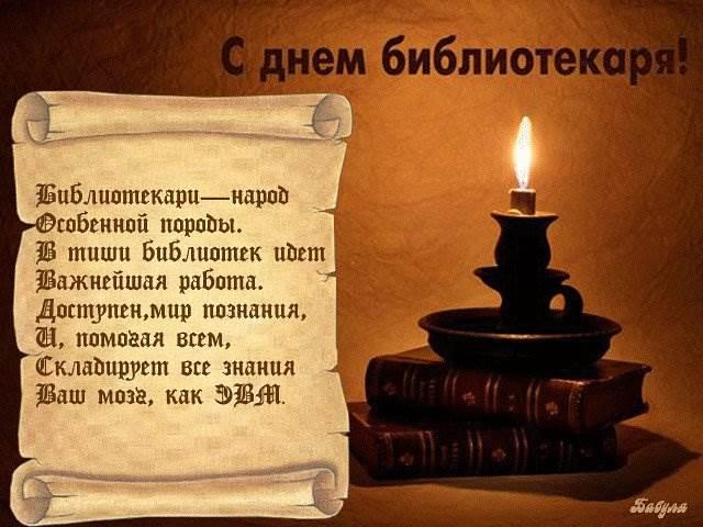 День библиотекаря