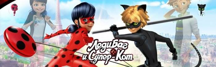 Леди Баг и Супер-кот постер