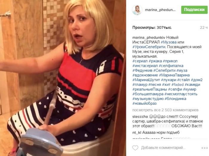 Марина Федункив пародия на Бузову