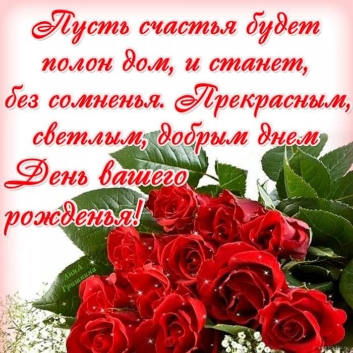 pozdravleniya-s-dnem-rozhdeniya-zhenshine-otkritki-kollege foto 12