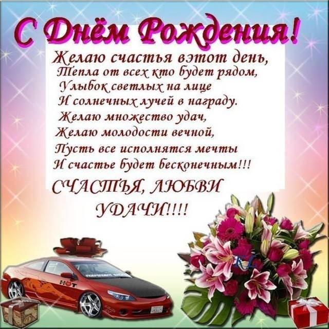 otkritka-s-pozdravleniem-rozhdeniya-kollegi foto 10