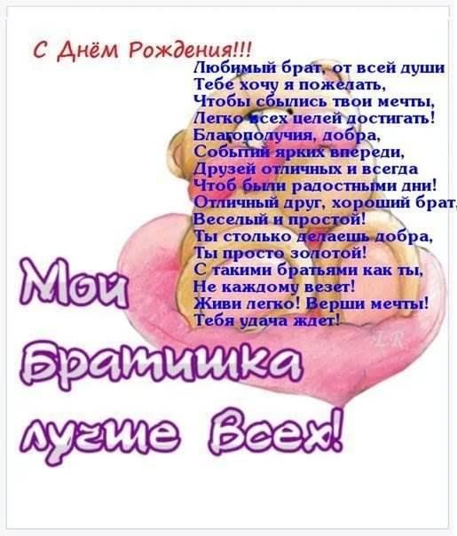 den-rozhdeniya-brata-pozdravleniya-ot-sestri-otkritki foto 18