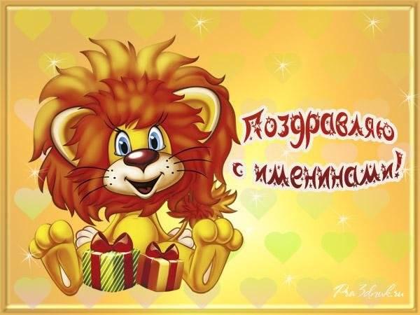 короткие поздравления с днем рождения для львов соломкой добавлением