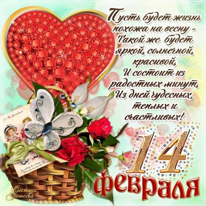 Картинки с 14 февраля поздравления