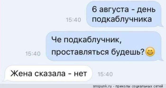 Приколы картинки подкаблучников, никах русском