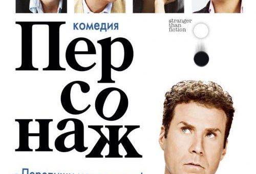 «Персонаж» фильм (2006, Марк Форстер)