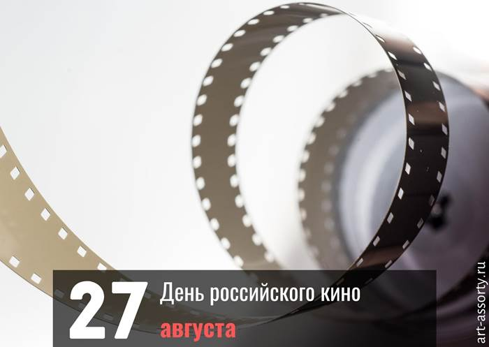 День российского кино поздравление
