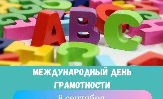 Международный день грамотности