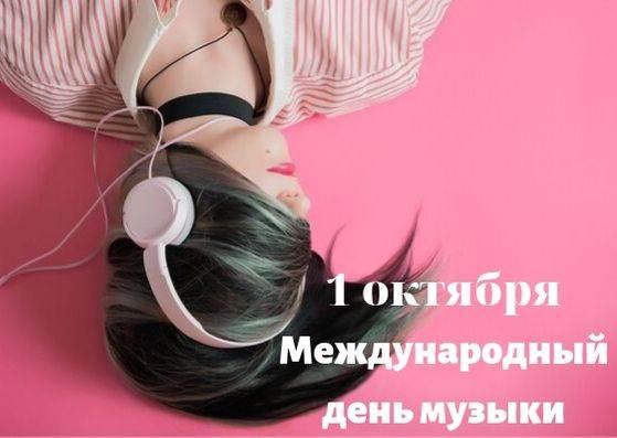 Международный день музыки картинка