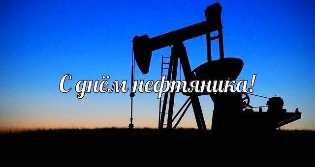День нефтяника  поздравления
