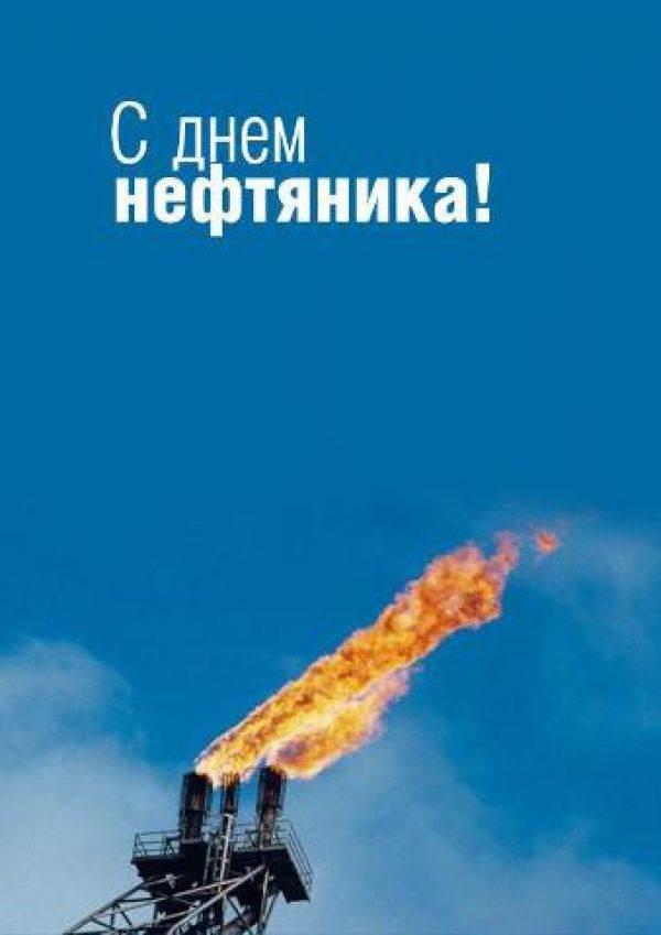 С днем рождения нефтяник картинки, приглашения