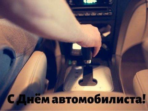 С Днём автомобилиста картинка поздравление