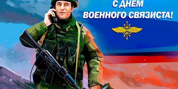 День военного связиста картинка