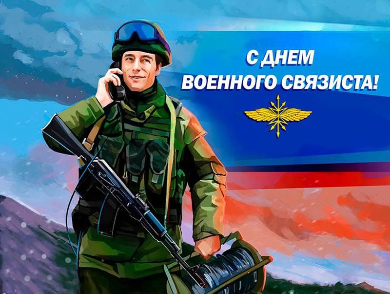 День рождения, день военного связиста картинки поздравления
