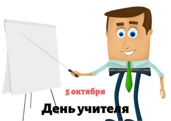 День учителя картинка