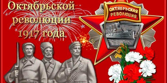 7 ноября День Октябрьской революции 1917 года
