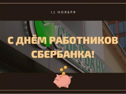 С Днём работников Сбербанка