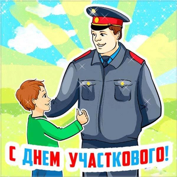 Поздравление с днем участковых инспекторов