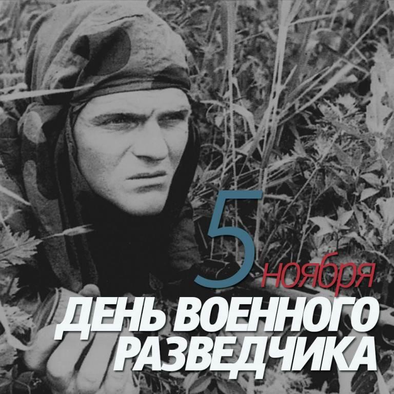 день разведчика в россии легендам