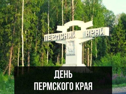 День Пермского края картинка
