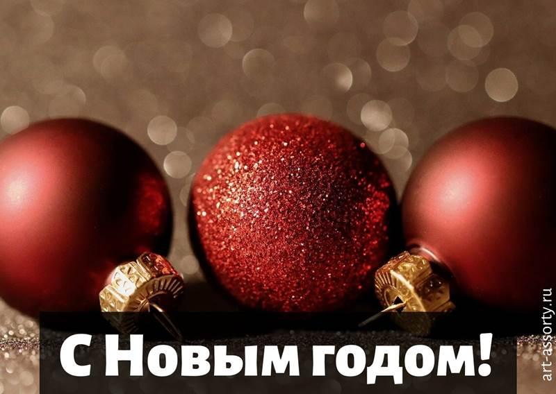 Поздравление с Новым годом картинка