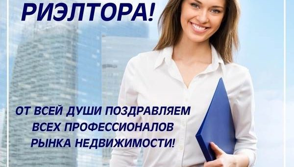 День риэлтора в России  поздравления