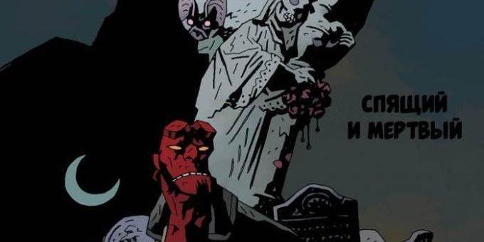 «Хеллбой» комикс читать онлайн