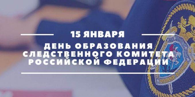 День Следственного комитета Российской Федерации